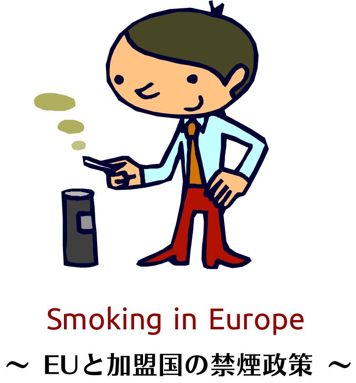 EU内の喫煙
